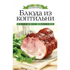 """Книга """"Блюда из коптильни"""""""