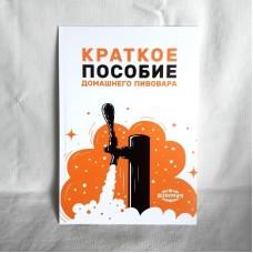 "Книга ""Краткое пособие домашнего пивовара"""