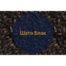 Солод Шато Блэк, 1кг