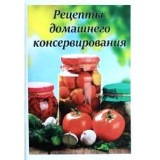 """Книга """"Рецепты домашнего консервирования"""""""